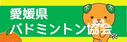 愛媛県バド協会