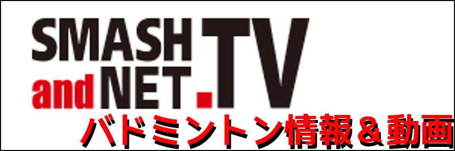 SMASH and NET.TV